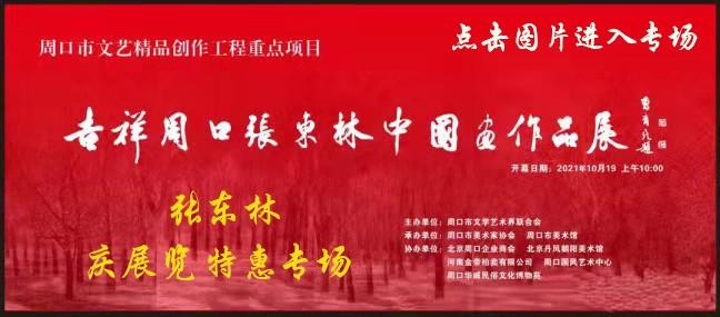 张东林 | 吉祥周口中国画作品展