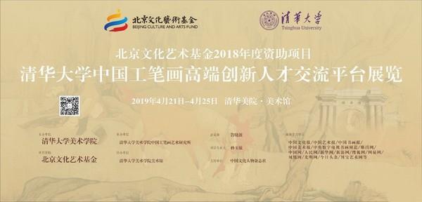 清华大学中国工笔画高端创新人才交流培养平台展览