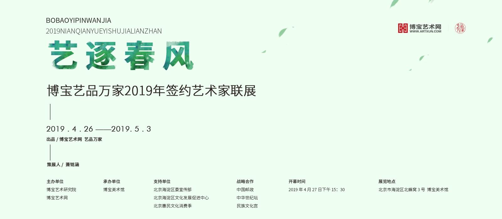 【展讯】艺逐春风—qy888千赢国际艺品万家2019年签约艺术家联展